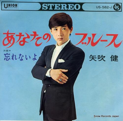 YABUKI, KEN anata no blues US-582-J - front cover