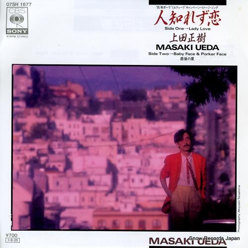 UEDA, MASAKI lady love 07SH1677 - front cover