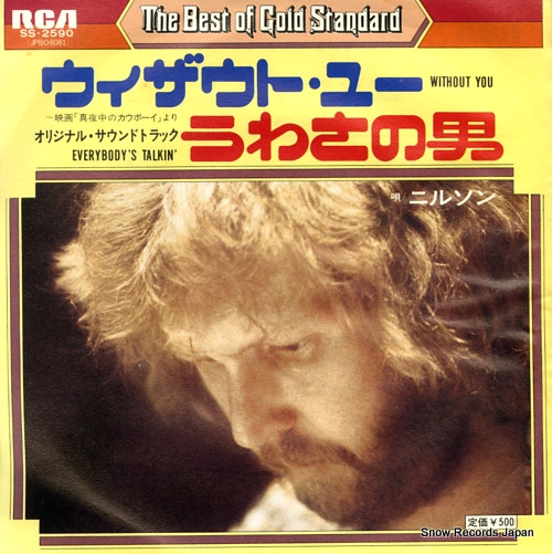 NILSSON without you SS-2590 - front cover