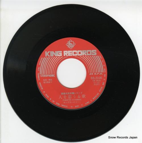 KING ORCHESTRA hito wo kouru uta BS-2105 - disc