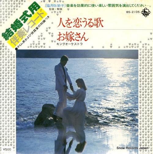 KING ORCHESTRA hito wo kouru uta BS-2105 - front cover