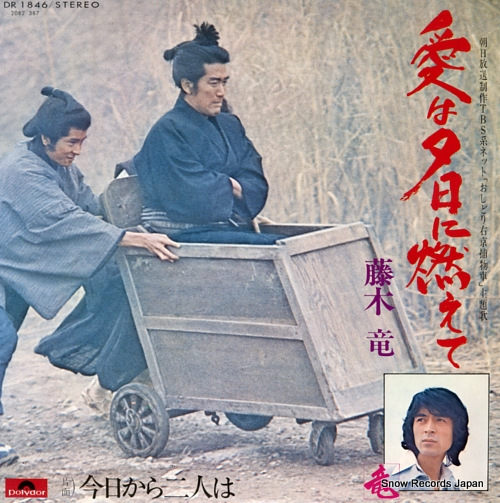 FUJIKI, RYU ai ha yuhi ni moete DR1846 - front cover