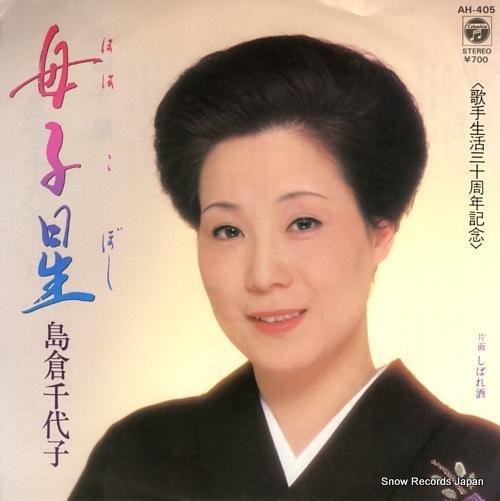 SHIMAKURA, CHIYOKO hahakoboshi AH-405 - front cover