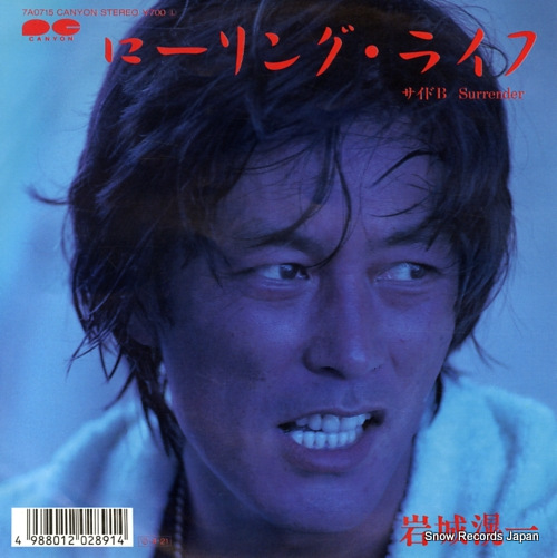 IWAKI, KOICHI rolling life 7A0715 - front cover