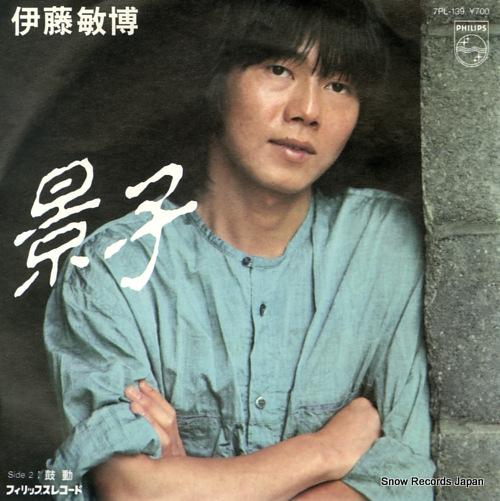 ITO, TOSHIHIRO keiko 7PL-139 - front cover
