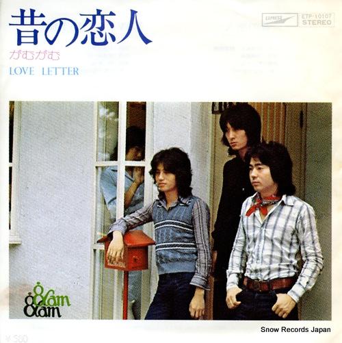 GAM GAM mukashi no koibito ETP-10107 - front cover