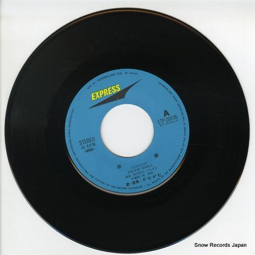 GAM GAM sotsugyo ETP-20236 - disc