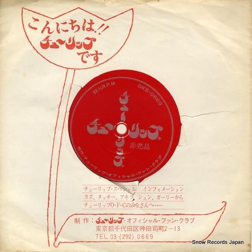 TULIP konnichiwa tulip desu DKS-0669 - front cover