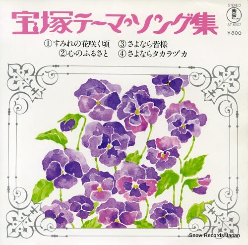 TAKARAZUKA KAGEKIDAN SEITO takarazuka theme song shu AT-6002 - front cover