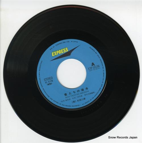 SUGITA, JIRO boku tachi no hakobune ETP-10136 - disc