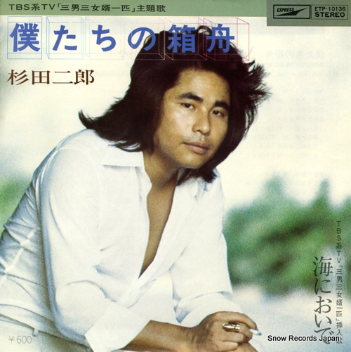 SUGITA, JIRO boku tachi no hakobune ETP-10136 - front cover