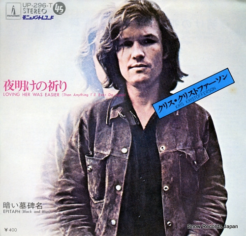 KRISTOFFERSON, KRIS loving her was easier UP-296-T - front cover