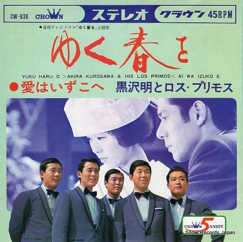 KUROSAWA, AKIRA, AND HIS LOS PRIMOS yuku haru o CW-838 - front cover