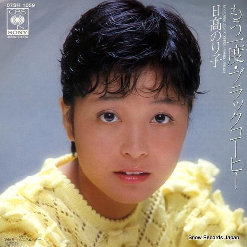 HIDAKA, NORIKO mouichido black coffee 07SH1059 - front cover