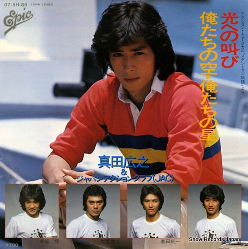 SANADA, HIROYUKI hikari e no sakebi 07-5H-85 - front cover