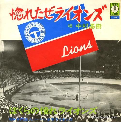 NAKAMURA, MOTOKI horetaze lions AT-1113 - front cover