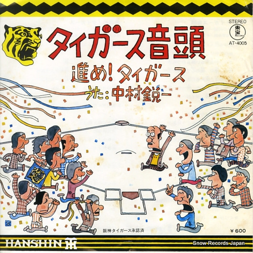 NAKAMURA, EIICHI tigers ondo AT-4005 - front cover