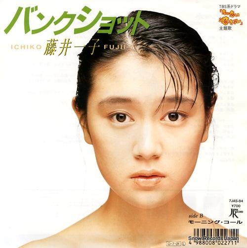 FUJII, ICHIKO bank shot 7JAS-84 - front cover