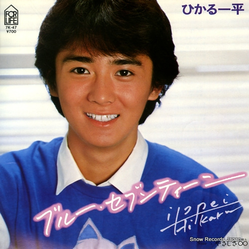 HIKARU, IPPEI blue seventeen 7K-47 - front cover
