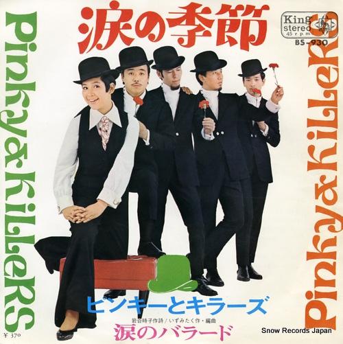 PINKY AND KILLERS namida no kisetsu BS-930 - front cover