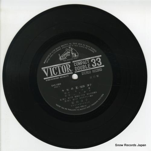 SAKURADA, JUNKO 17 no tatsu SVC-1002 - disc