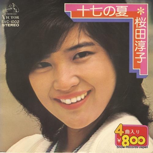 SAKURADA, JUNKO 17 no tatsu SVC-1002 - front cover
