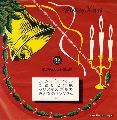 TAKESHITA, ATOKO jingle bells EA-7 - front cover