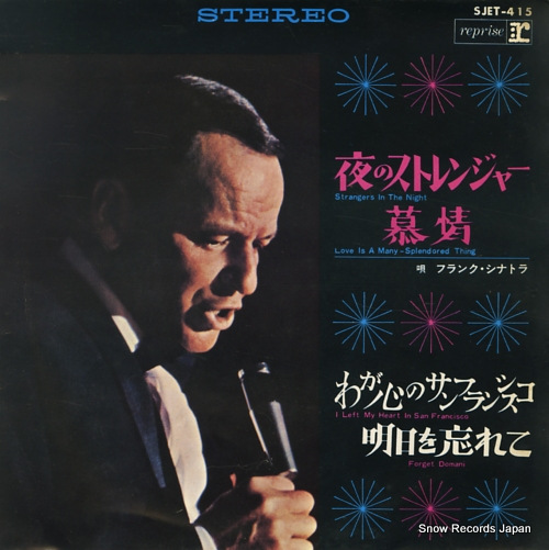 SINATRA, FRANK strangers in the night SJET-415 - front cover