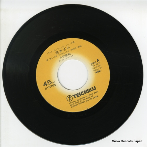 YASHIRO, AKI koiazami RS-363 - disc