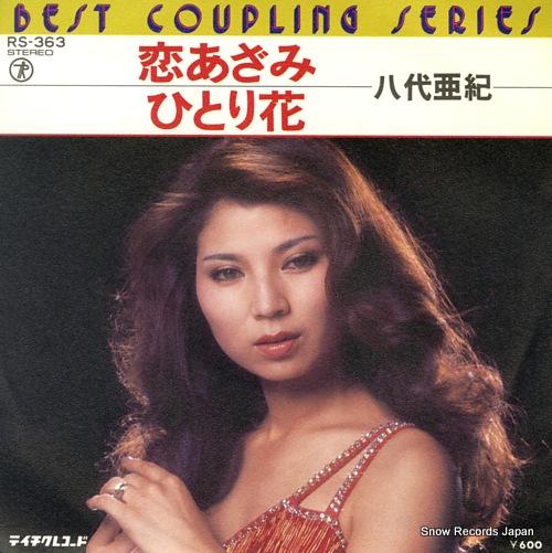 YASHIRO, AKI koiazami RS-363 - front cover