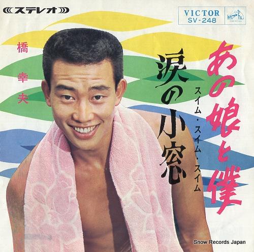 HASHI, YUKIO anoko to boku SV-248 - front cover