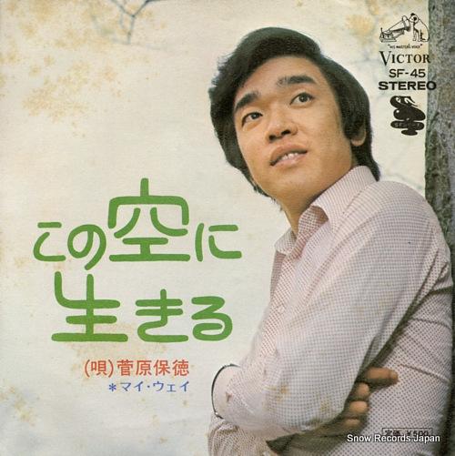 SUGAWARA, YASUNORI kono sora ni ikiru SF-45 - front cover