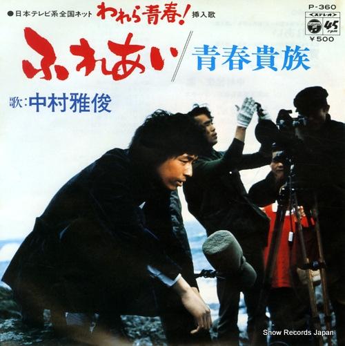 NAKAMURA, MASATOSHI fureai P-360 - front cover