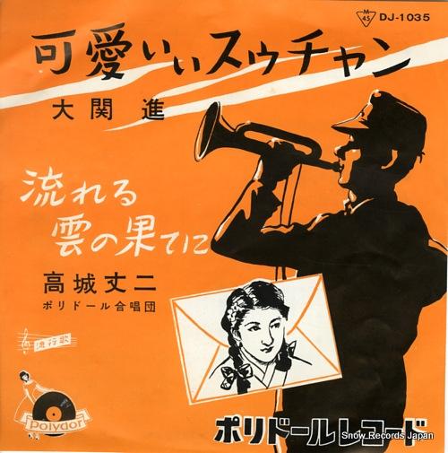TAKAGI, JOJI kawaiii suu chan DJ-1035 - front cover
