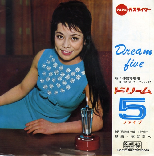 NAKASONE, MIKI dream five NC-126 - front cover