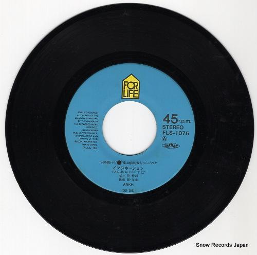 ANKH imagination FLS-1075 - disc