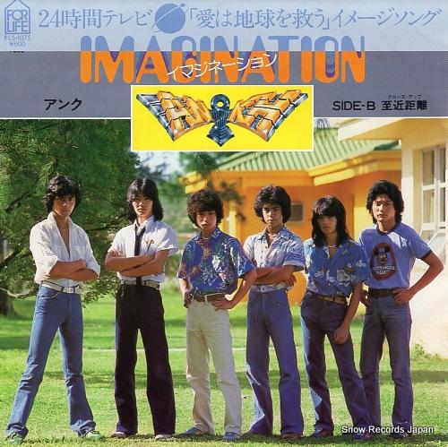 ANKH imagination FLS-1075 - front cover