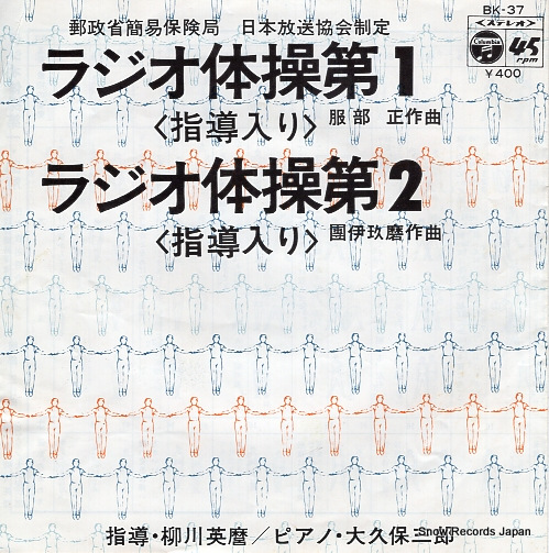 YANAGAWA, HIDEMARO radio calisthenics 1 BK-37,BK37 - front cover