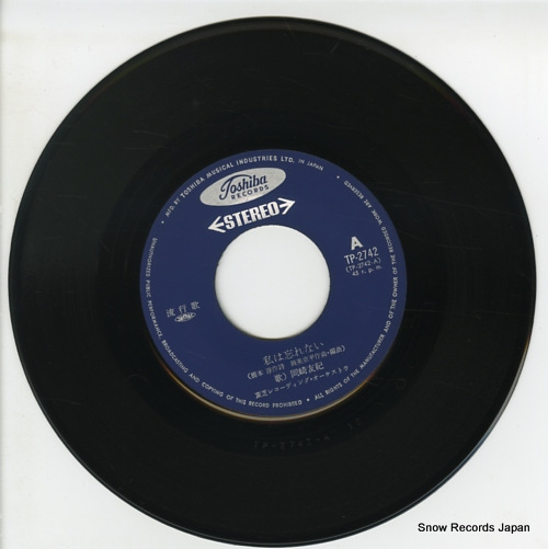 OKAZAKI, YUKI watashi wa wasurenai TP-2742 - disc