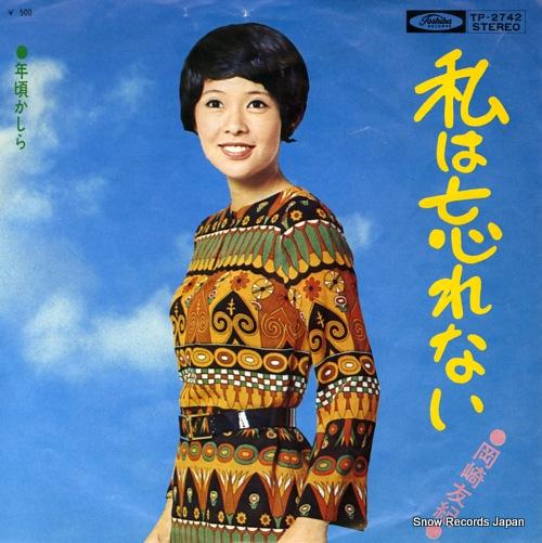 OKAZAKI, YUKI watashi wa wasurenai TP-2742 - front cover