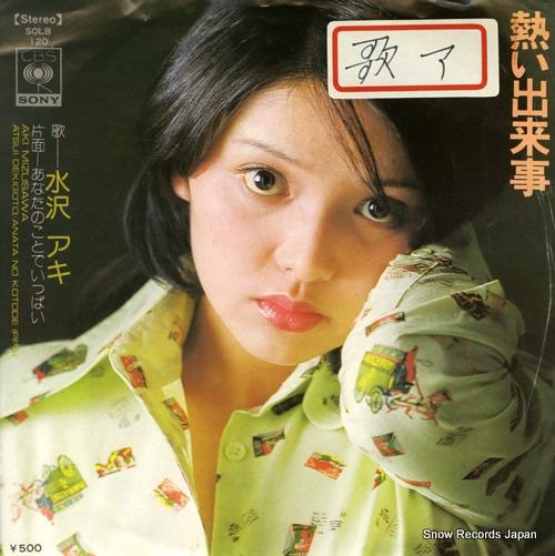MIZUSAWA, AKI atsui dekigoto SOLB120 - front cover