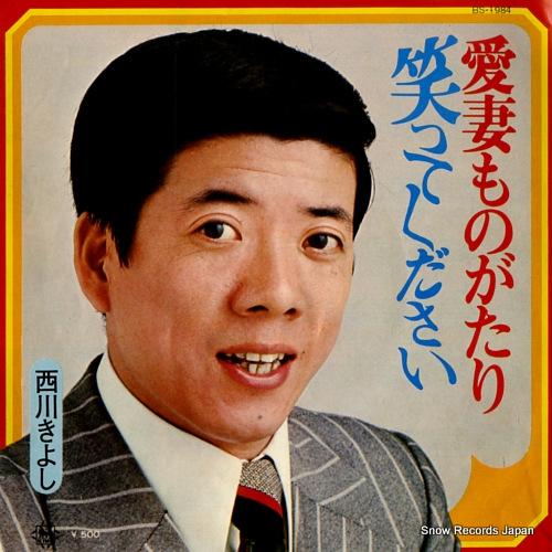 NISHIKWA, KIYOSHI aisai monogatari BS-1984 - front cover