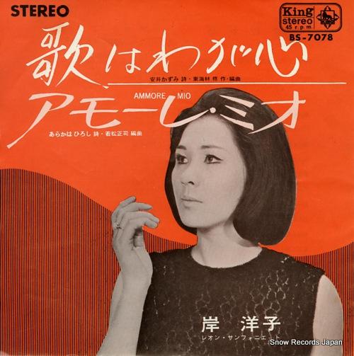 KISHI, YOKO uta wa waga kokoro BS-7078 - front cover