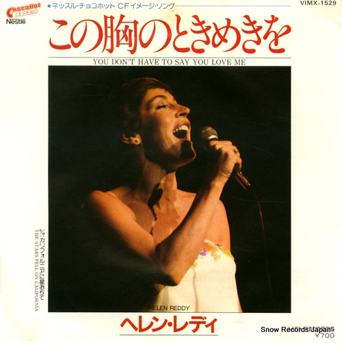 REDDY, HELEN you don't have to say you love me VIMX-1529 - front cover