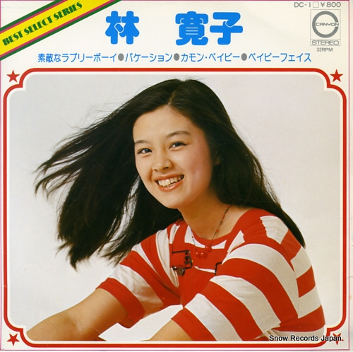 HAYASHI, HIROKO best select series DC-1 - front cover