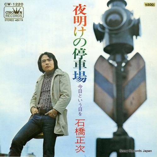 ISHIBASHI, SHOJI yoake no teishaba CW-1220 - front cover
