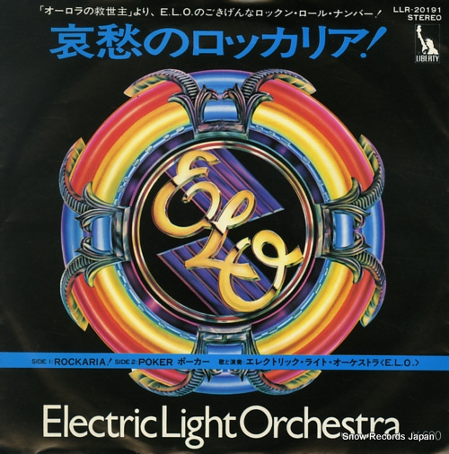 ELECTRIC LIGHT ORCHESTRA rockaria! LLR-20191 - front cover