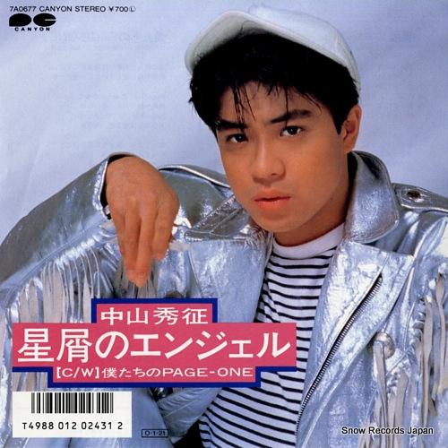 NAKAYAMA, HIDEYUKI hoshikuzu no angel 7A0677 - front cover