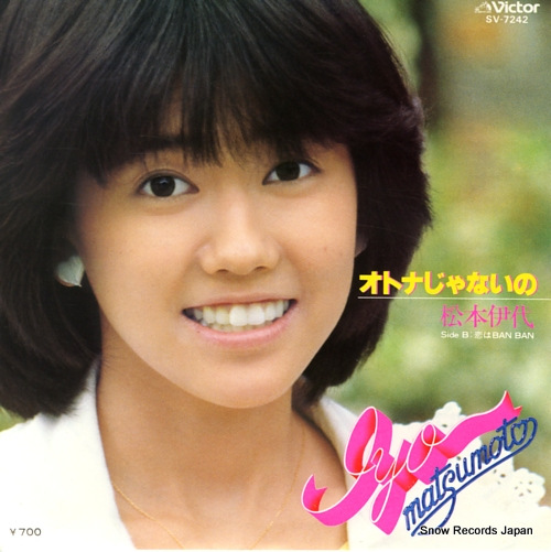MATSUMOTO, IYO otonaja naino SV-7242 - front cover