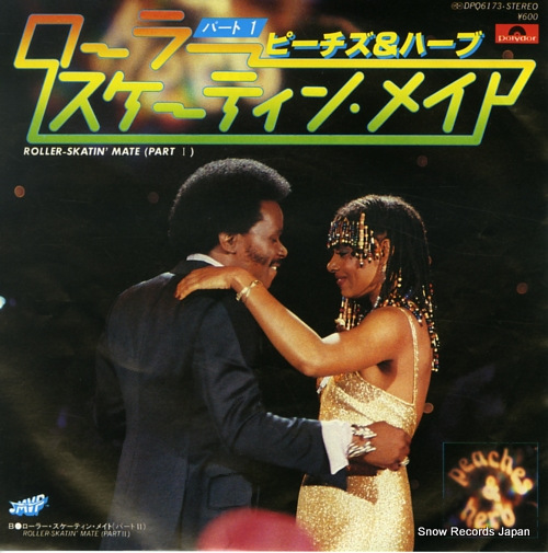 PEACHES AND HERB roller-skatin' mate (part 1) DPQ6173 - front cover